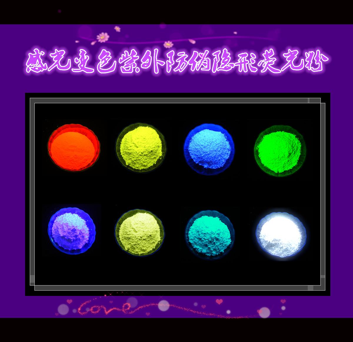 紫外荧光粉2.jpg