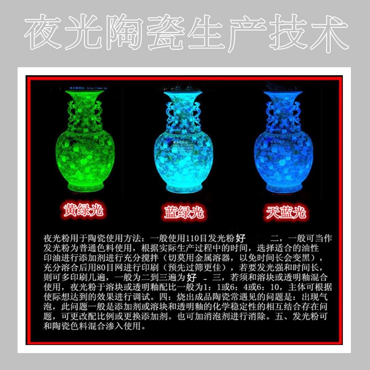 夜光粉陶瓷用法.jpg