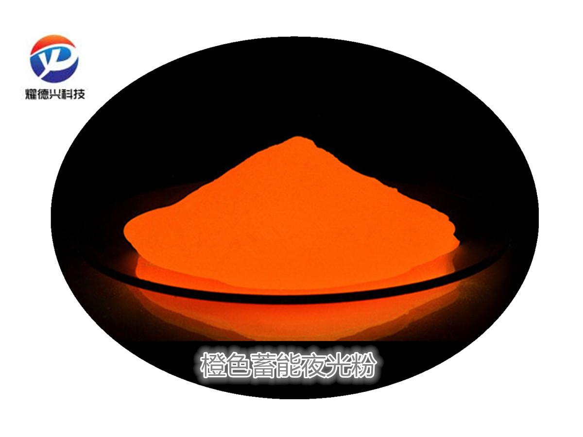 橙色夜光粉.jpg