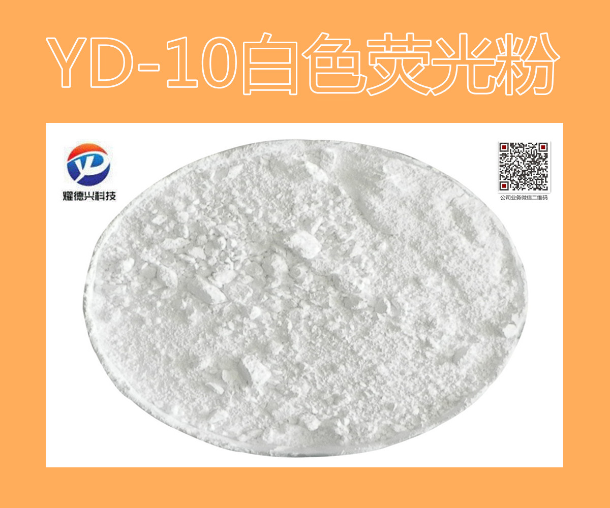 YD-10白色荧光粉.jpg