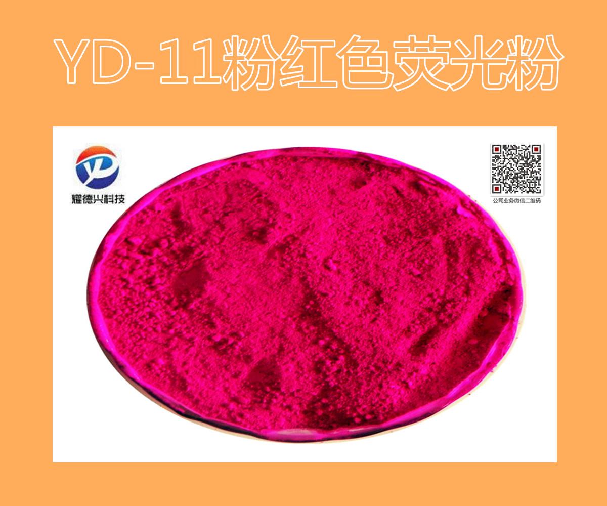 YD-11粉红色荧光粉.jpg