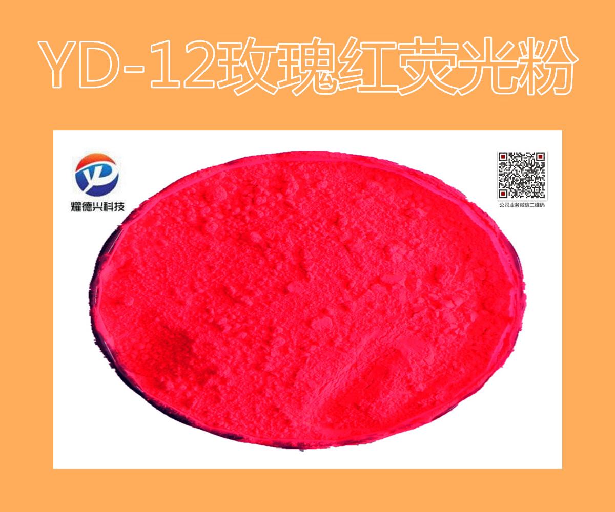 YD-12玫瑰红荧光粉.jpg