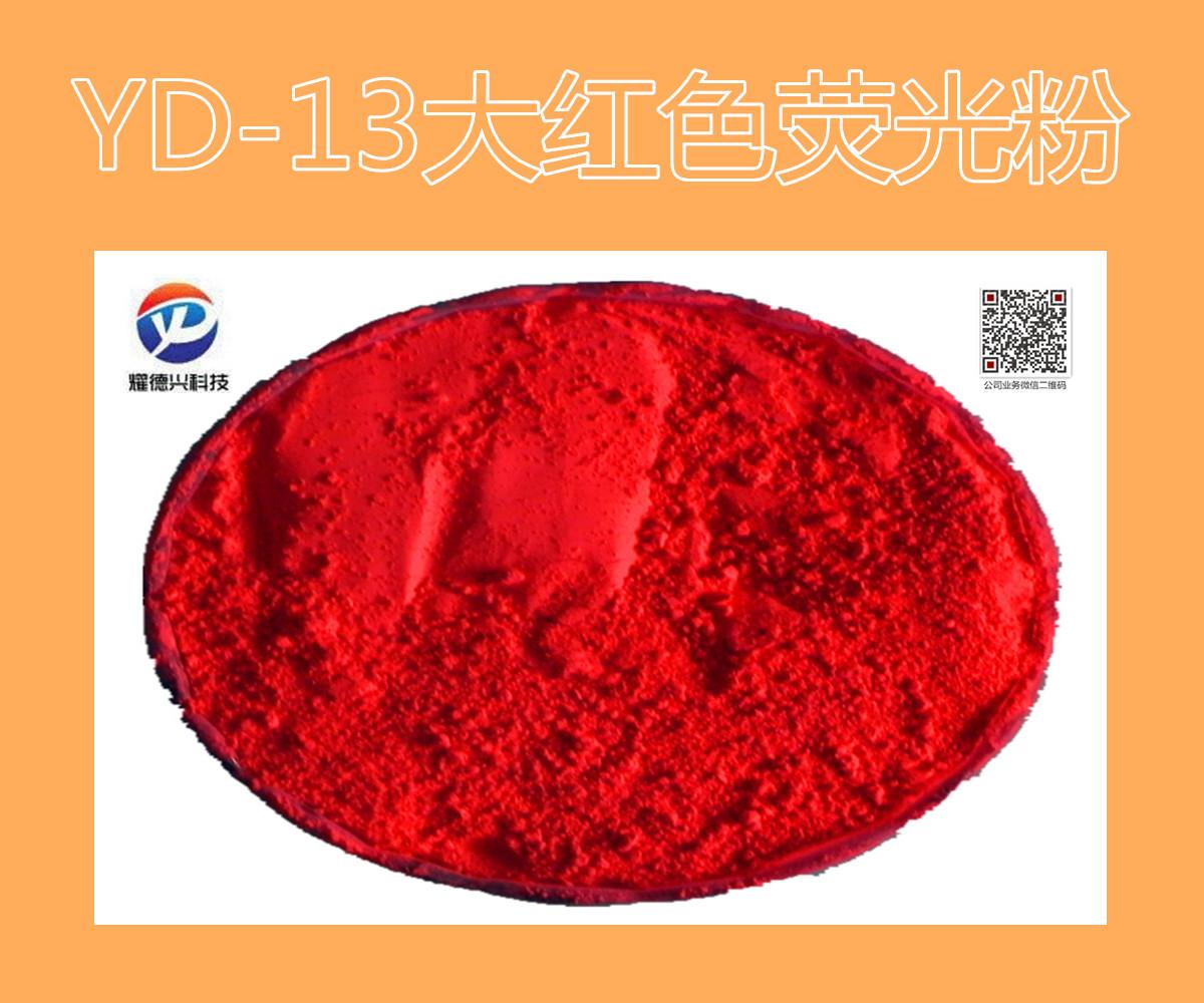 YD-13大红色荧光粉.jpg