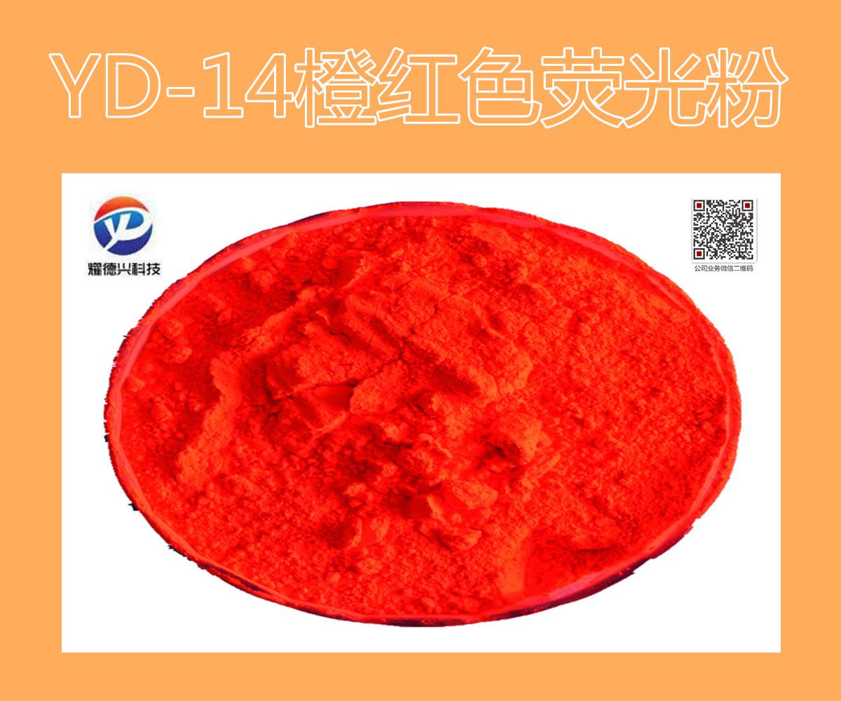 YD-14橙红色荧光粉.jpg