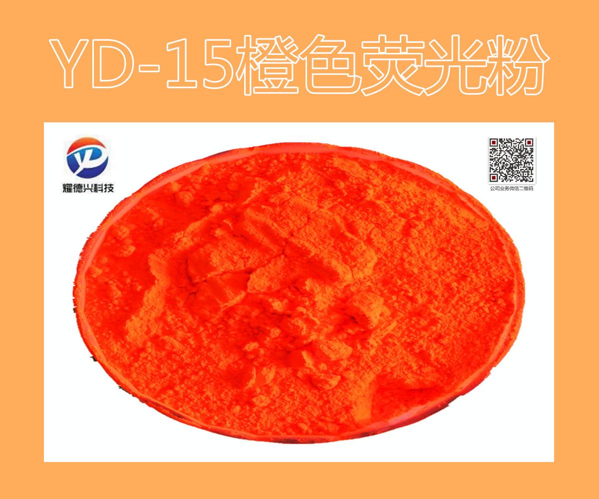 YD-15橙色荧光粉.jpg