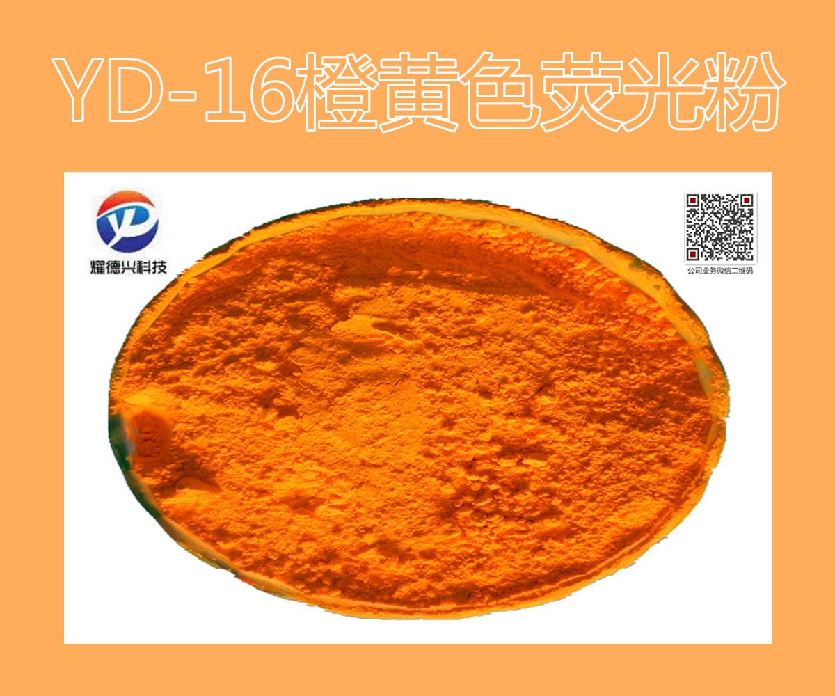 YD-16橙黄色荧光粉.jpg