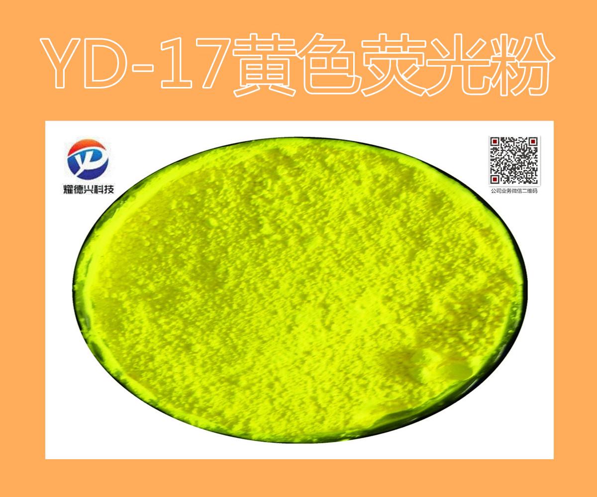 YD-17黄色荧光粉.jpg