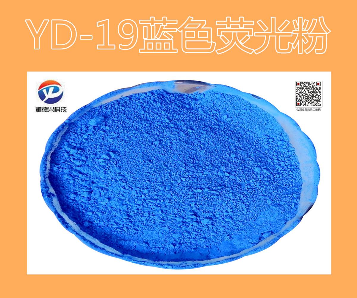 YD-19蓝色荧光粉.jpg