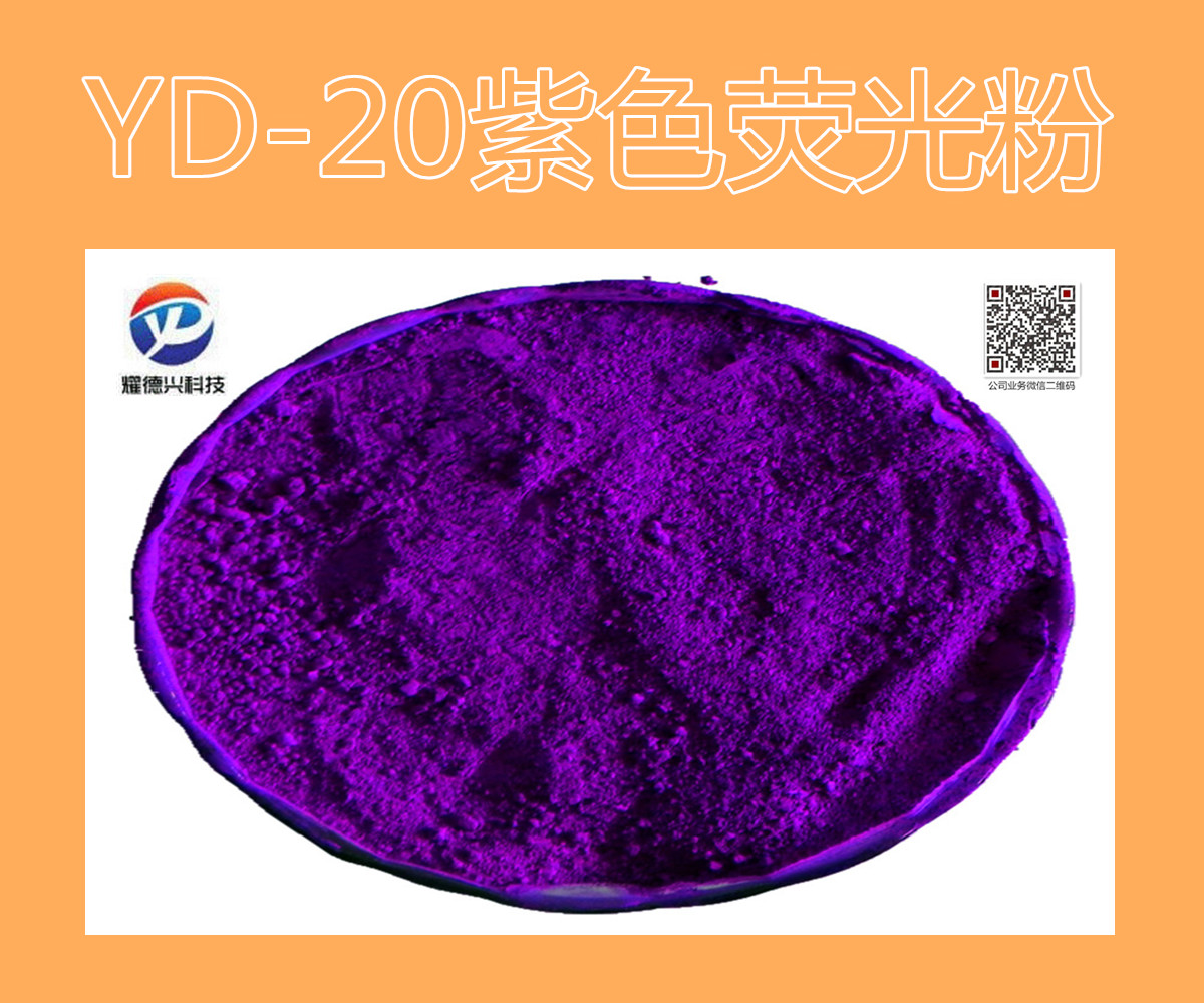 YD-20紫色荧光粉.jpg