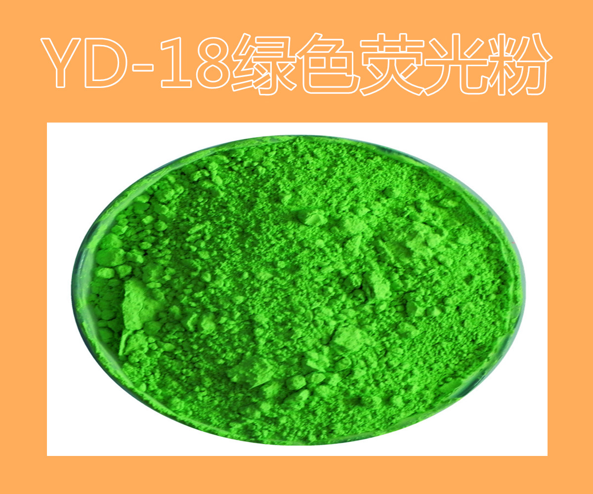 YD-18绿色荧光粉.jpg