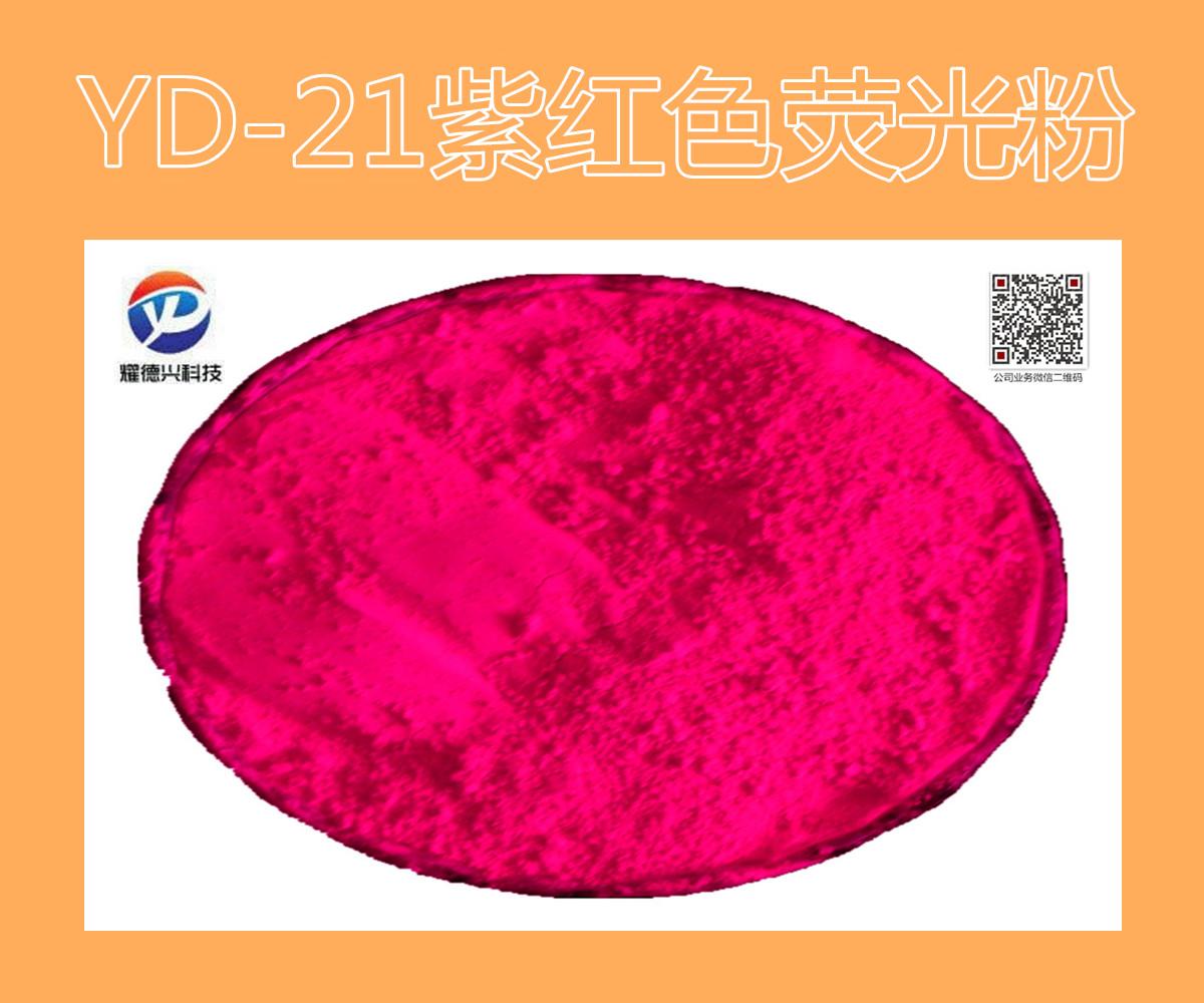 YD-21紫红色荧光粉.jpg