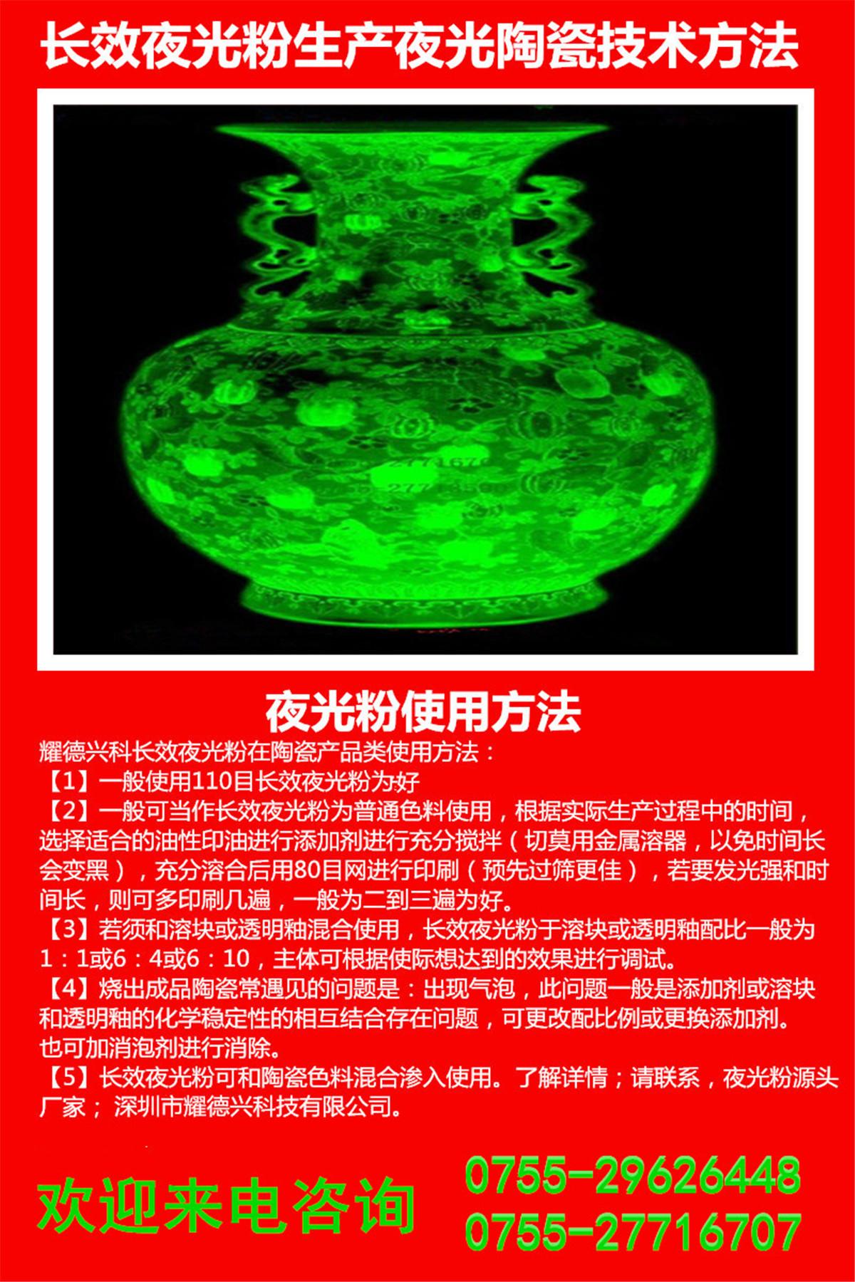 夜光粉使用方法1.jpg