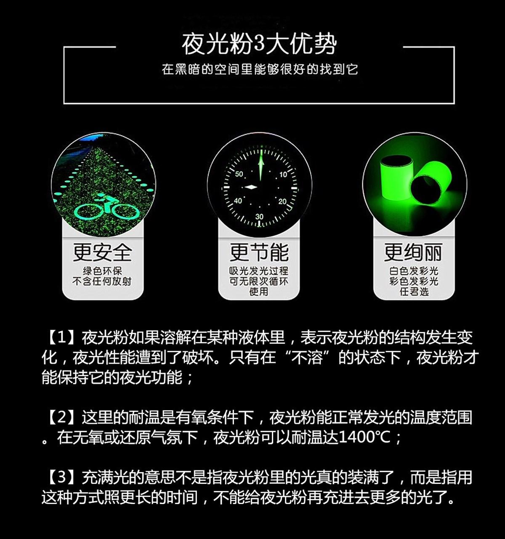 夜光粉优势_副本.jpg