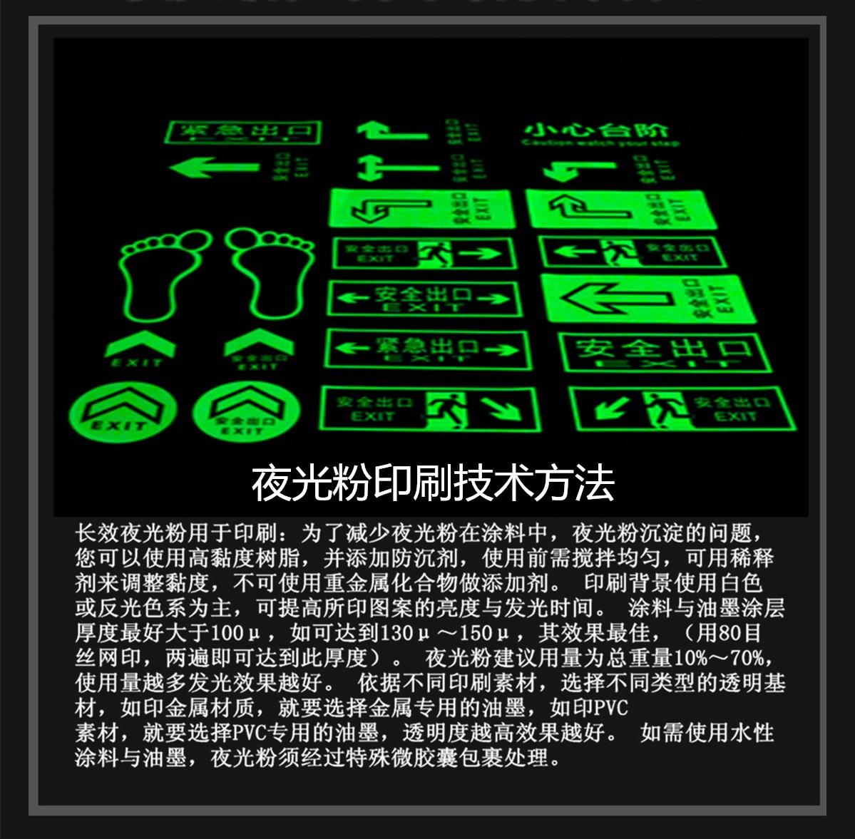 1200夜光粉印刷技术_副本.jpg