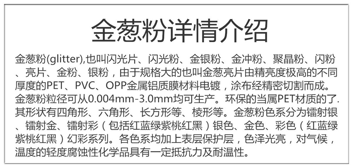 金葱粉产品案例3_副本.jpg