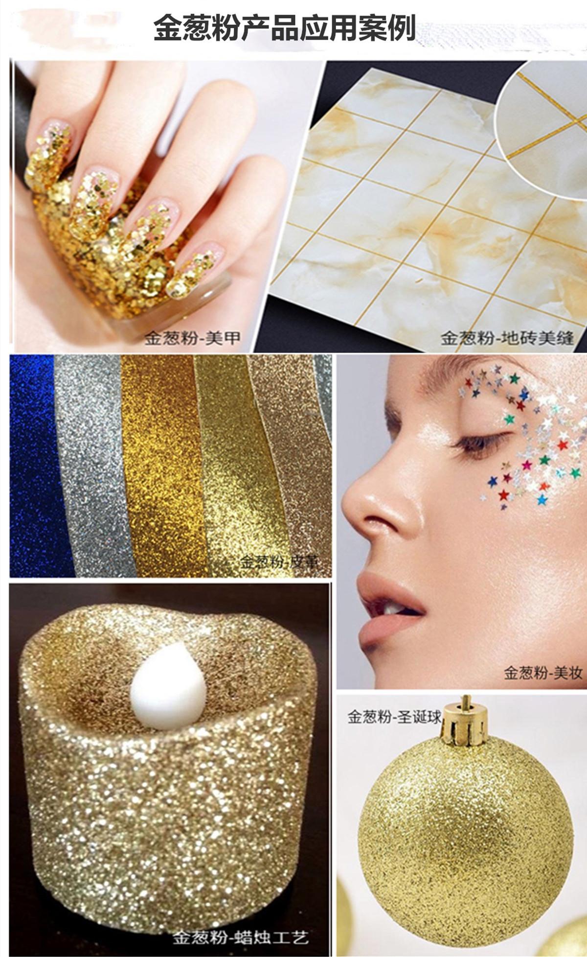 金葱粉产品案例.jpg