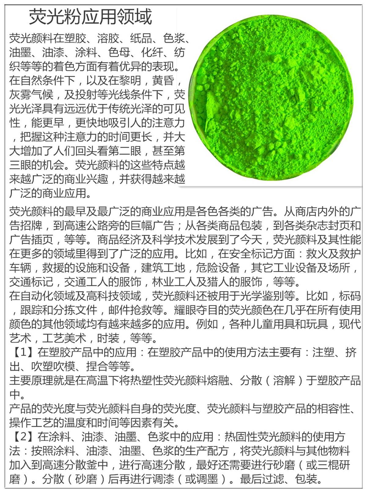 荧光粉应用领域.jpg