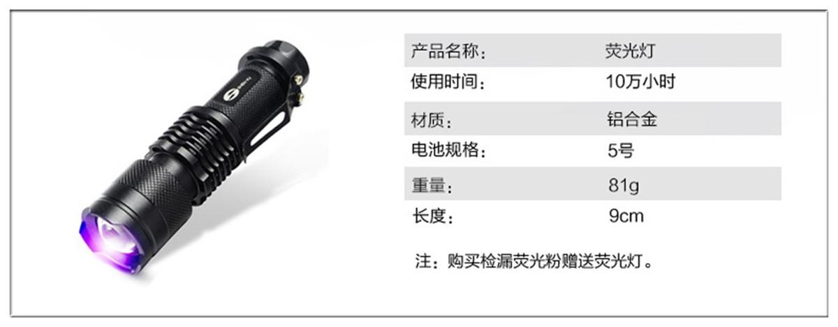 荧光检漏手电筒.jpg